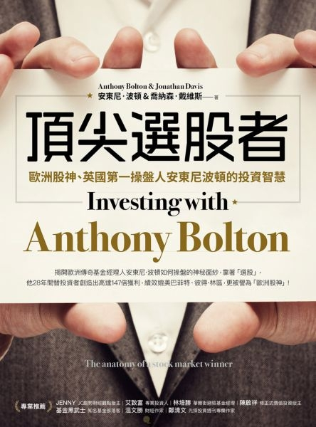 頂尖選股者:歐洲股神、英國第一操盤人安東尼波頓的投資智慧