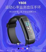智慧手環 智慧手環監測心率血壓心跳防水運動記計步器vivo小米oppo華為3蘋果安卓通免運 宜品居家