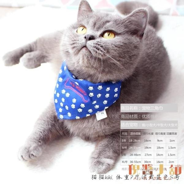 小狗狗三角巾寵物圍巾圍脖口水巾貓咪飾品方巾領巾【倪醬小舖】