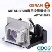 【APOG投影機燈組】適用於《MITSUBISHI VLT-XD470LP》★原裝Osram裸燈★