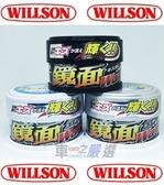 車之嚴選 cars_go 汽車用品【1176】日本進口 WILLSON 光澤還原復原 鏡面光澤亮光軟蠟 250g -三色選擇