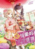 松雅記事之三:狐仙愛的京都畫遊