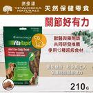 添加葡糖糖胺及軟骨素超級成分 讓汪汪的關節保健在日常就得到照顧 澳洲獸醫推薦的日常保健聖品