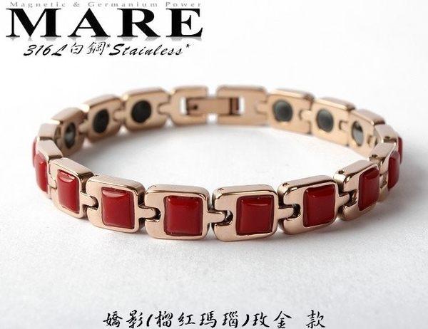 【MARE-316L白鋼】系列:嬌影(榴紅瑪瑙)玫金 款