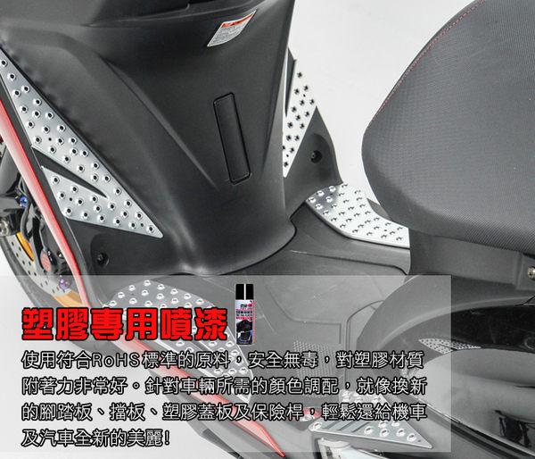【恐龍塑膠專用噴漆】塑膠噴漆 內裝噴漆 自動噴漆 機車/自行車 兩色可選  [百貨通]