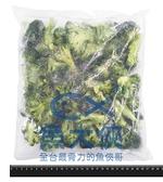 1H3B【魚大俠】AR009熟凍A級青花菜/花椰菜(1kg/包)#首饌