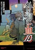 咎狗之血(10)