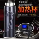 製茶師 智能數顯控溫車載變頻保溫杯 多功能不鏽鋼電熱水杯 汽車用加熱保溫水壺