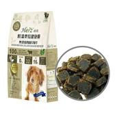 【寵物王國】Herz赫緻 低溫烘焙健康犬糧-無穀紐西蘭草飼牛5磅(2270g)