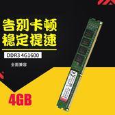 記憶體 金士頓DDR3 4G 1600臺式機記憶體全兼容 支持雙通道8G