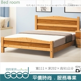 《固的家具GOOD》140-008-AG 智利檜木色3.5尺單人床