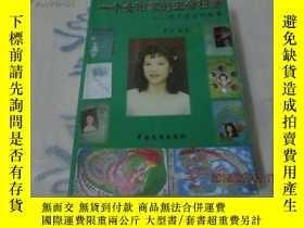 二手書博民逛書店罕見一個女作家的生命檔案11905 菊子 中國文史出版社 出版2