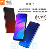 送玻保【3期0利率】Xiaomi 紅米7 6.26吋 3G/32G 手勢自拍 人臉解鎖 後置雙鏡頭 4000mAh大電量 智慧型手機