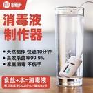 家用84消毒液製造機電解式自製消毒水生成器次氯酸鈉發生器 快速出貨