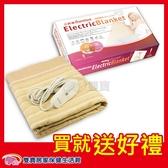 【贈好禮】電熱毯 Sunlus三樂事 輕薄單人電熱毯 SP2701OR 電毯  SP2701