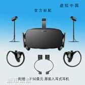VR眼鏡 Oculus rift cv1專業VR虛擬現實眼鏡雙定位器雙Touch手柄入耳耳機 JD城市玩家