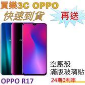 OPPO R17 手機 128G,送 空壓殼+滿版玻璃保護貼,24期0利率