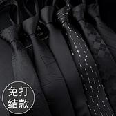 黑色免打結領帶男士正裝商務學生懶人拉鍊易拉得純色韓版結婚新郎 童趣屋