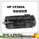 免運~USAINK~HP  CF280A/ 80A  黑色相容碳粉匣 適用M401n/M401dn/M425dn/M425dw  CF280/280A