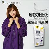 台灣素材。雙龍牌超輕量日系極簡前開式雨衣/反光條(黃紫藍灰粉) EU4074【JoAnne就愛你】