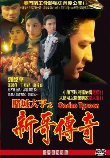 賭城大亨之新哥傳奇 DVD 經典重現電影  (購潮8) 4716022022475