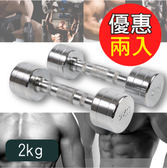 ☆2KG☆ (二支入=2KG*2支)鋼製電鍍啞鈴/重量啞鈴/電鍍啞鈴/重量訓練