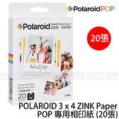 POLAROID 寶麗萊 POP 相機專用 ZINK Paper 相印紙 3x4 20張入 (國祥公司貨) POP 觸控拍立得 專用相片紙