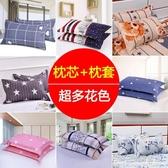 枕頭單人一對裝枕芯帶枕套套裝成人護頸枕學生宿舍床枕頭 NMS名購居家