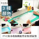 PVC防水收納機能型桌墊-共3色 滑鼠墊...