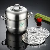 蒸鍋304不銹鋼蒸鍋二層3層加厚多層蒸包子饅頭蒸籠蒸菜鍋煤氣灶電磁爐 果果輕時尚 NMS