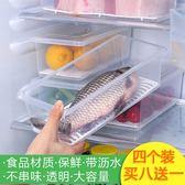 保鮮盒廚房瀝水保鮮盒大號長方透明塑料盒冰箱冷藏盒食物密封收納儲物盒jy店長推薦好康八折