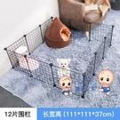 寵物圍欄 小狗狗魔片diy狗籠子圍欄柵欄自由組合柯基小型犬寵物室內隔離門T