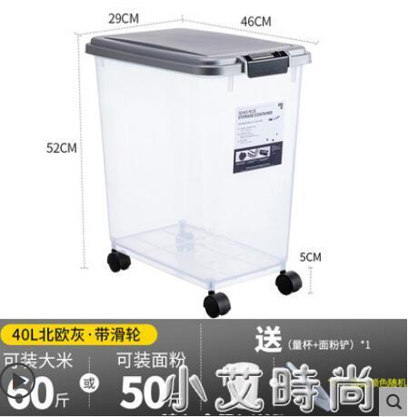 裝米桶30斤50斤家用防潮防蟲密封儲米箱米缸面粉米面收納盒儲存罐 NMS小艾新品