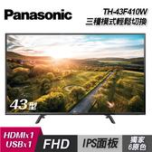 送基本安裝-Panasonic 國際牌 43吋 FHD 液晶顯示器+視訊盒 TH-43F410W