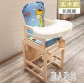 寶寶餐椅實木兒童吃飯桌椅子嬰兒多功能座椅小孩bb凳木質餐椅家用『麗人雅苑』