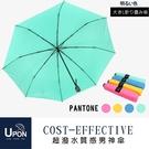 日系機能布質感男神傘-亮色 / 防曬抗UV 摺疊 雨傘維修 Upon雨傘