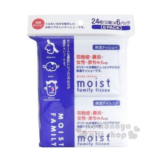 〔小禮堂〕Moist 日製保濕面紙組《6包入.藍.條紋》袖珍包.衛生紙 4977033-14027