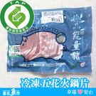 【台北魚市】 冷凍五花火鍋肉片 300g