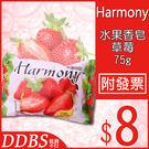 Harmony 水果香皂 75g 草莓 單個8元下標區 (青蘋果/葡萄/檸檬/柳橙/萊姆)【DDBS】