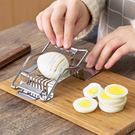 喜樂屋不銹鋼雞蛋切片器多功能切蛋器切皮蛋鬆花蛋神器多瓣分割器【雙11狂歡8折】