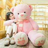 絨毛娃娃 圣誕節禮物抱抱熊公仔泰迪熊貓毛絨玩具女超大布洋娃娃大熊特大號 ATF 蘑菇街小屋