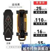電動滑板 游魚S1電動滑板四輪車便攜上班代步神器遙控智慧電瓶電動小魚板 DF城市科技