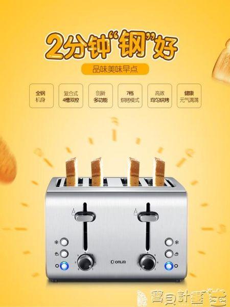 麵包機 東菱DL-8590A烤麵包機家用4片早餐多士爐不銹鋼吐司機JD 寶貝計畫