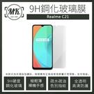 【MK馬克】Realme C21 9H鋼化玻璃保護膜 鋼化膜 玻璃貼 (非滿版膜) 免運費