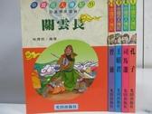 【書寶二手書T2/兒童文學_OTM】中國名人傳記-關雲長_曹操_王昭君等_共5本合售