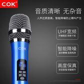 無線話筒U段可充電家用唱歌戶外音響舞台會議麥克風【七夕節八折】