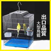 虎皮鸚鵡鳥籠大號不銹鋼色電鍍鳥籠子八哥鷯哥畫眉玄鳳牡丹繁殖籠