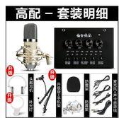 全民k歌麥克風聲卡套裝手機喊麥通用快手vivooppo直播設備全套igo爾碩數位3c
