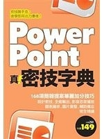 二手書博民逛書店 《PowerPoint 眞.密技字典》 R2Y ISBN:9861991379│PCuSER
