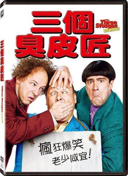 三個臭皮匠  DVD (音樂影片購)